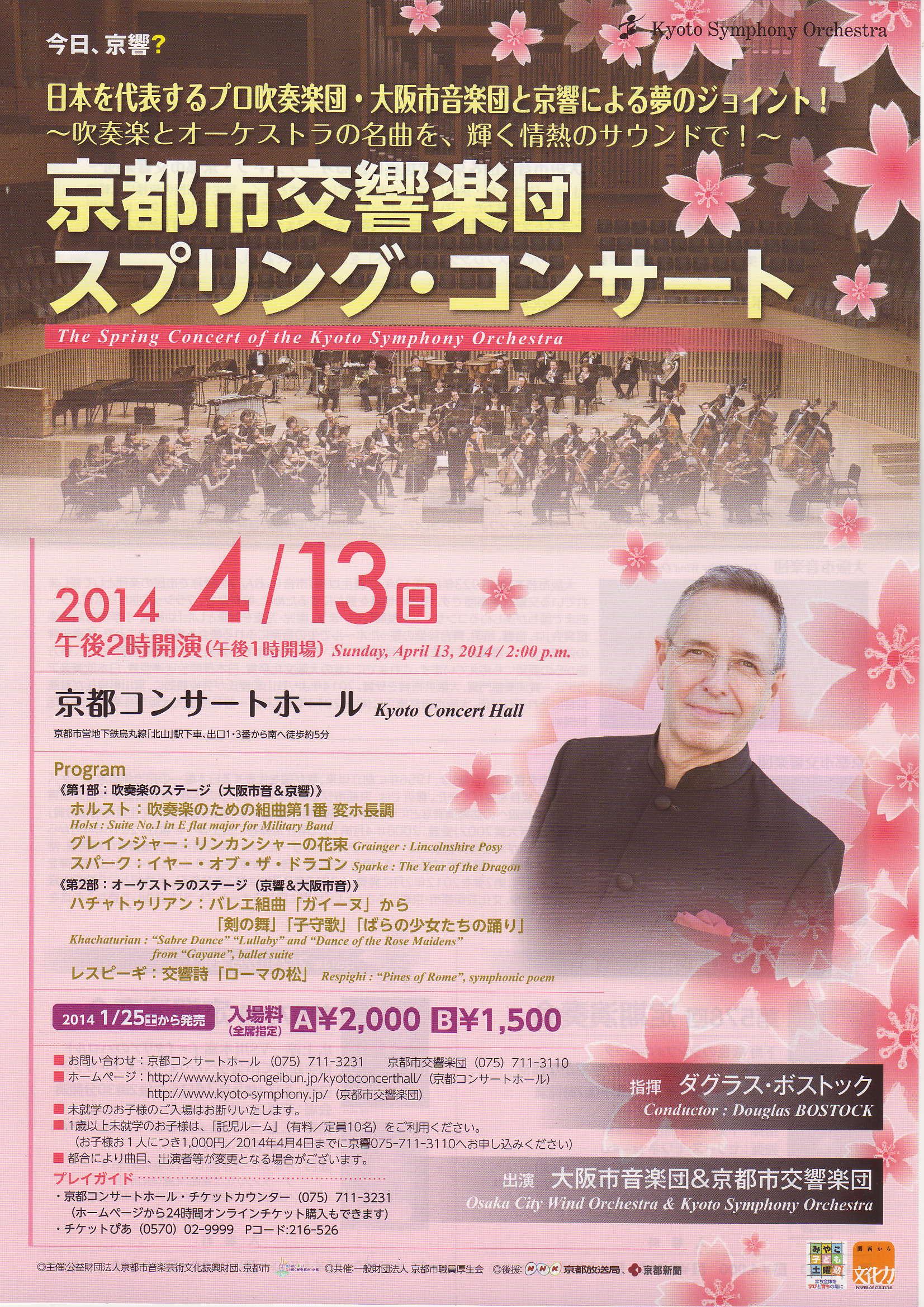 大阪市音楽団×京響