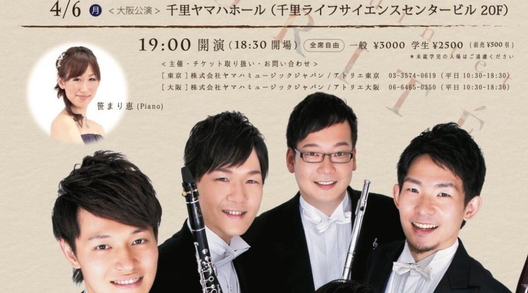 大阪公演の合わせ