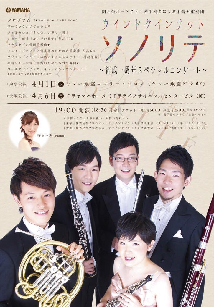結成1周年記念コンサート東京・大阪公演