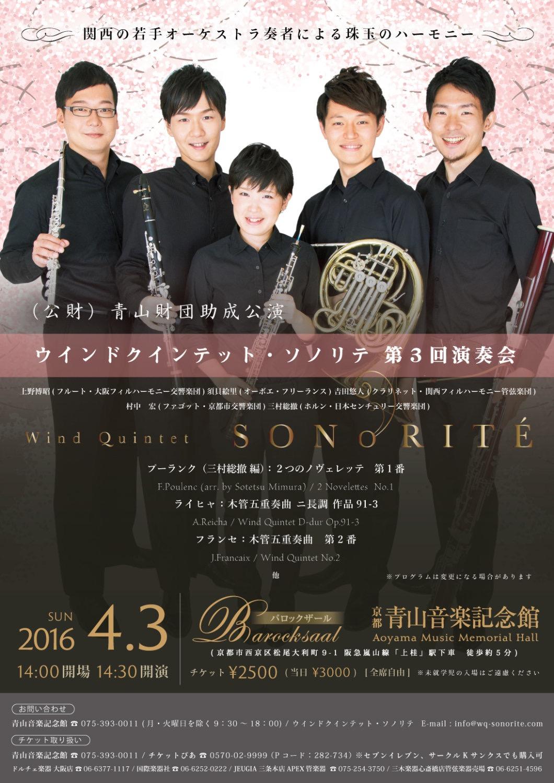 (公財)青山音楽財団助成公演  ウインドクインテット・ソノリテ 第3回演奏会