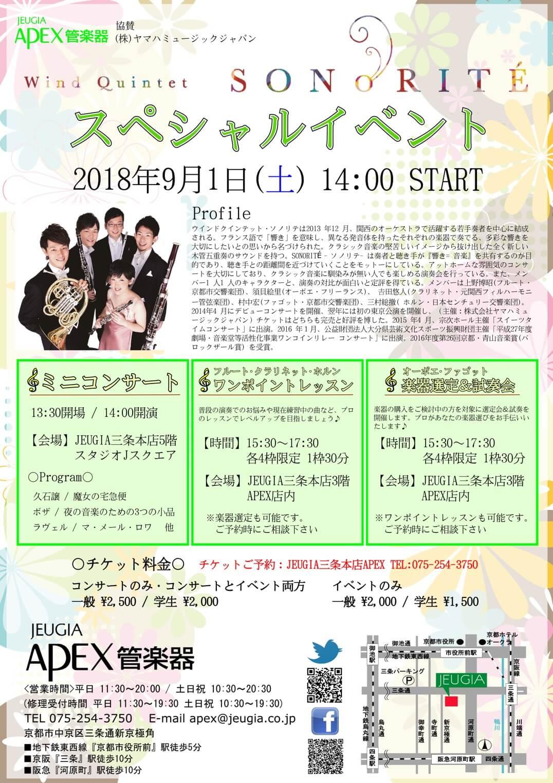 JEUGIA三条本店 APEX ソノリテスペシャルイベント
