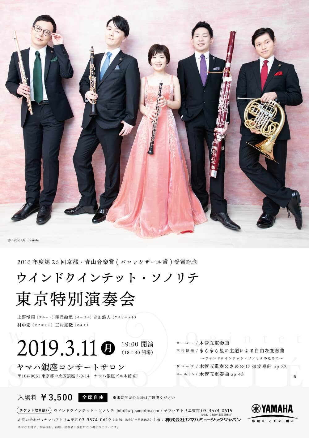 ウインドクインテット・ソノリテ 東京特別演奏会