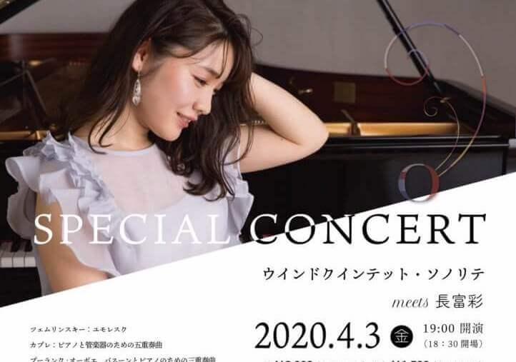 【延期日程決定】ウインドクインテット・ソノリテ meets長富彩 スペシャルコンサート